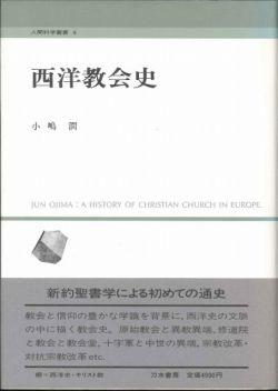 人間科学叢書09 西洋教会史