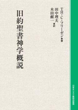 旧約聖書神学概説(オンデマンド版)