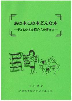 あの本この本どんな本─子どもの本の紹介文の書き方─