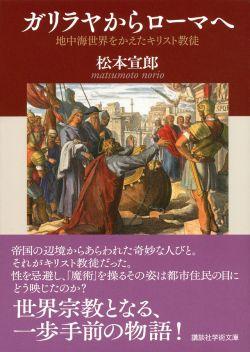講談社学術文庫2426 ガリラヤからローマへ 地中海世界をかえたキリスト教徒