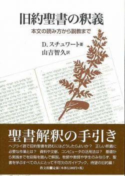 旧約聖書の釈義 本文の読み方から説教まで