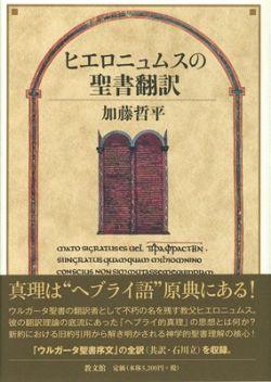 ヒエロニュムスの聖書翻訳