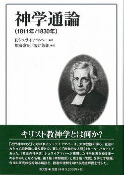 神学通論(1811年/1830年)