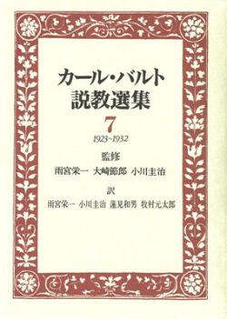 カール・バルト説教選集07巻 1923~32年