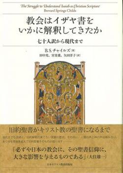 教会はイザヤ書をいかに解釈してきたか 七十人訳から現代まで