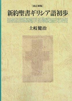 新約聖書ギリシア語初歩