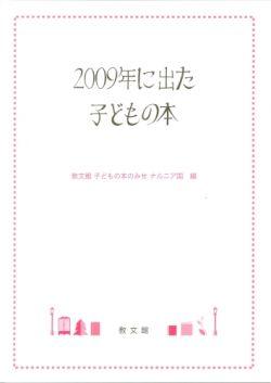 2009年に出た子どもの本