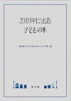 2010年に出た子どもの本