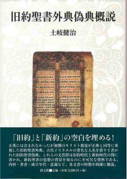 旧約聖書外典偽典概説