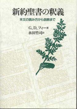 新約聖書の釈義 本文の読み方から説教まで