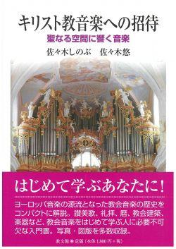 キリスト教音楽への招待 聖なる空間に響く音楽