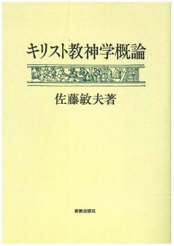 キリスト教神学概論(オンデマンド版)