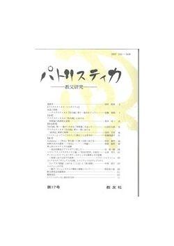パトリスティカ 教父研究第17号