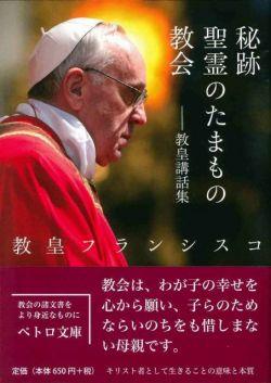 ペトロ文庫 秘跡・聖霊のたまもの・教会─教皇講話集