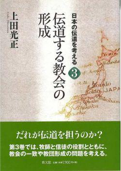 日本の伝道を考える3 伝道する教会の形成