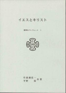 東京神学大学パンフレット1 イエスとキリスト