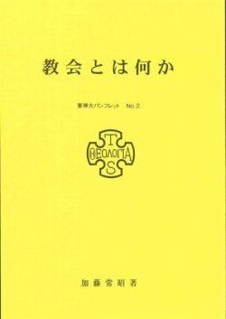 東京神学大学パンフレット2 教会とは何か