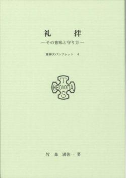東京神学大学パンフレット4 礼拝 その意味と守り方