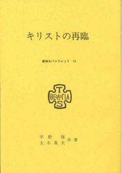 東京神学大学パンフレット15 キリストの再臨