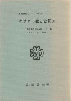 東京神学大学パンフレット28 キリスト教とは何か ─中島重氏の社会的キリスト教との対話において─