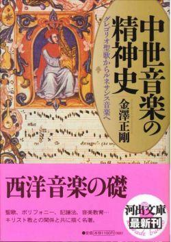 河出文庫 中世音楽の精神史 グレゴリオ聖歌からルネサンス音楽へ