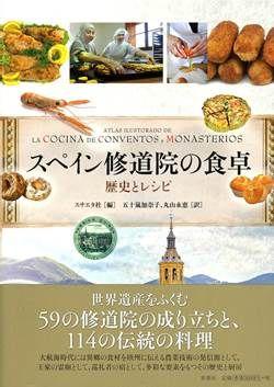 スペイン修道院の食卓: 歴史とレシピ