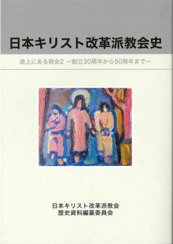 日本キリスト改革派教会史 途上にある教会2─創立30周年から50周年まで