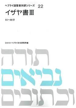 ヘブライ語聖書対訳シリーズ22 イザヤ書3 オンデマンド版