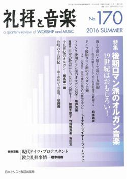 礼拝と音楽170 2016年SUMMER 後期ロマン派のオルガン音楽