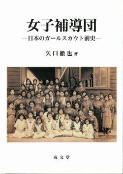 女子補導団─日本のガールスカウト前史─