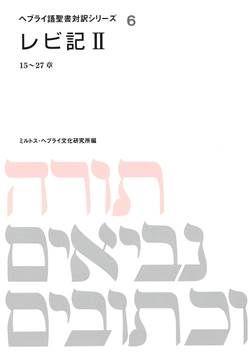 へブライ語聖書対訳シリーズ6 『レビ記2』