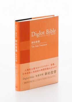 ダイグロットバイブル・オレンジ Diglot Bible-Orange:総ルビ付和英対照新約聖書 NIESV254DI