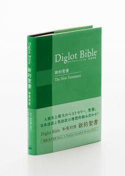 ダイグロットバイブル・グリーン Diglot Bible-Green:総ルビ付和英対照新約聖書 NIESV254DI