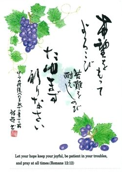 A4クリアファイル  「希望をもって喜び」