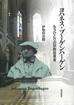 ヨハネス・ブーゲンハーゲン もうひとりの宗教改革者