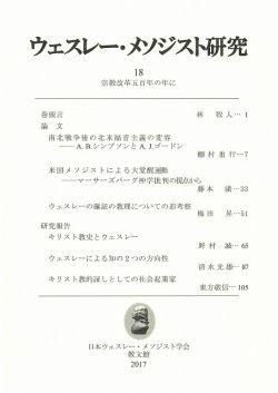 ウェスレー・メソジスト研究 第18号