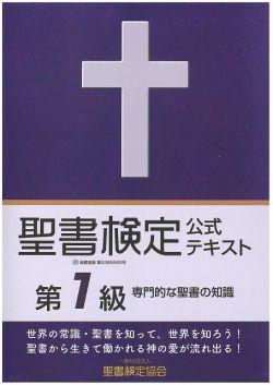 聖書検定公式テキスト 第2級 少し専門的な聖書の知識