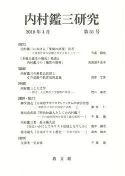 内村鑑三研究 第51号