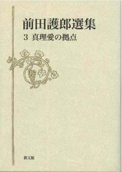 前田護郎選集3 真理愛の拠点