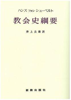 教会史綱要(オンデマンド版)