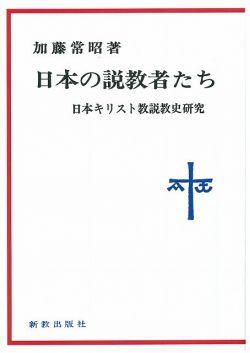 現代神学双書 日本の説教者たち(オンデマンド版)