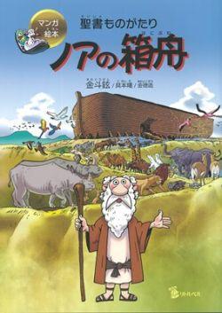 聖書ものがたり ノアの箱舟