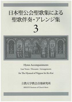 日本聖公会聖歌集による聖歌伴奏・アレンジ集 第3巻