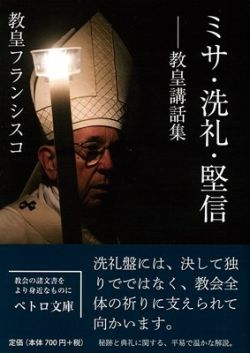 ミサ・洗礼・堅信 教皇講話集