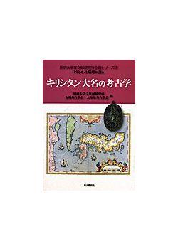 キリシタン大名の考古学 別府大学文化財研究所企画シリーズ「ヒトとモノと環境が語る」2