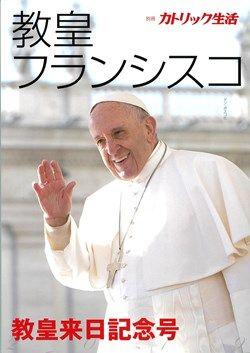 教皇フランシスコ 別冊「カトリック生活」教皇来日記念号
