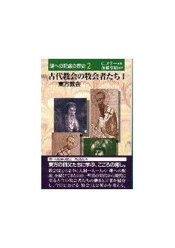 魂への配慮の歴史02 古代教会の牧会者たち1 東方教会