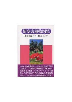 新聖書植物図鑑