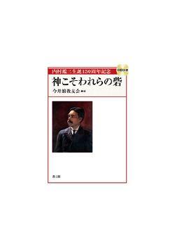 神こそわれらの砦 内村鑑三生誕150周年記念 〔CDつき〕