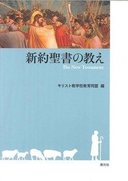 新約聖書の教え